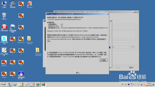 Oracle程序案例做一个实战的教程让你来一块真正的较量 b2b软件