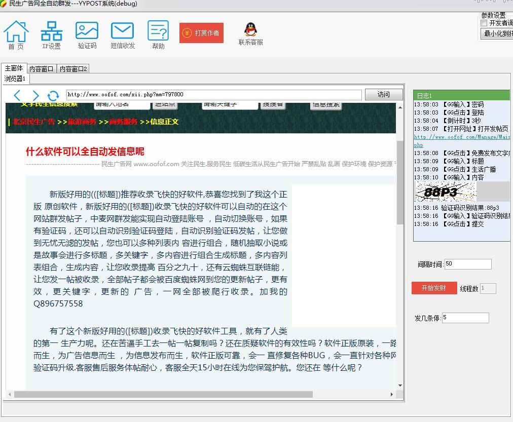 民生广告网全自动软件群发 b2b软件